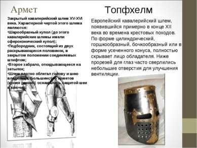 Армет Закрытый кавалерийский шлем XV-XVI века. Характерной чертой этого шлема...