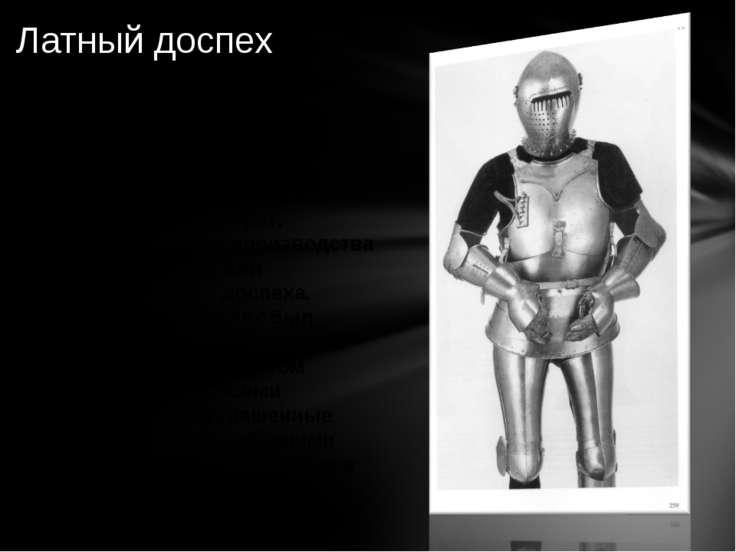 Латный доспех Защищающий грудь и нижние конечности, использовался древними гр...