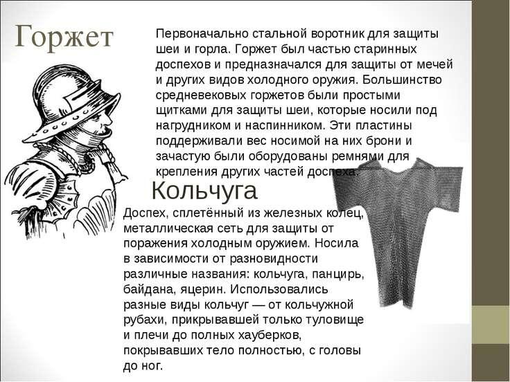 Горжет Первоначально стальной воротник для защиты шеи и горла. Горжет был час...