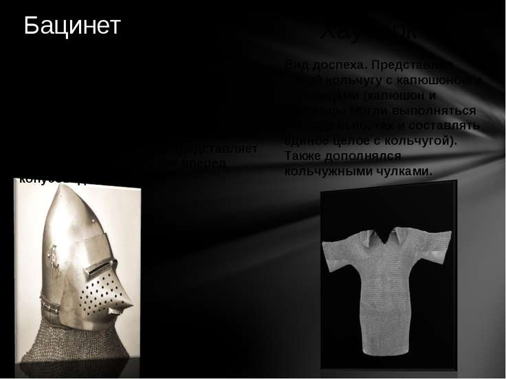 Бацинет Вид купола шлема XIV века с кольчужной бармицей. Бацинет появляется в...