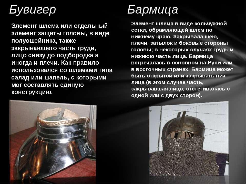 Бувигер Бармица Элемент шлема в виде кольчужной сетки, обрамляющей шлем по ни...