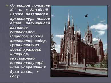 Со второй половины XII в. в Западной Европе появляется архитектура нового сти...