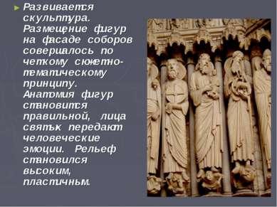Развивается скульптура. Размещение фигур на фасаде соборов совершалось по чет...