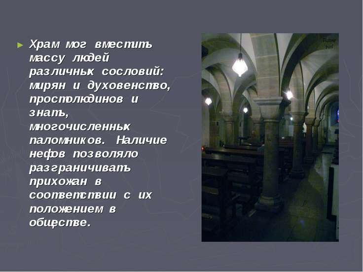 Храм мог вместить массу людей различных сословий: мирян и духовенство, просто...