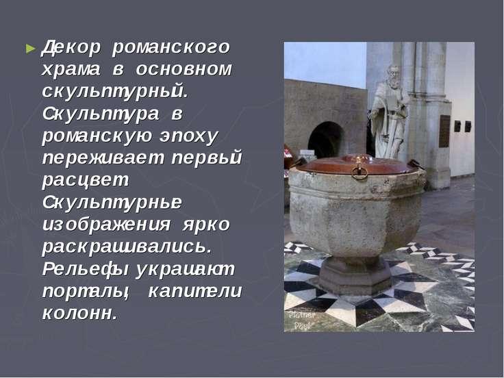 Декор романского храма в основном скульптурный. Скульптура в романскую эпоху ...