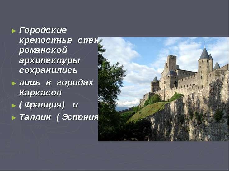 Городские крепостные стены романской архитектуры сохранились лишь в городах К...