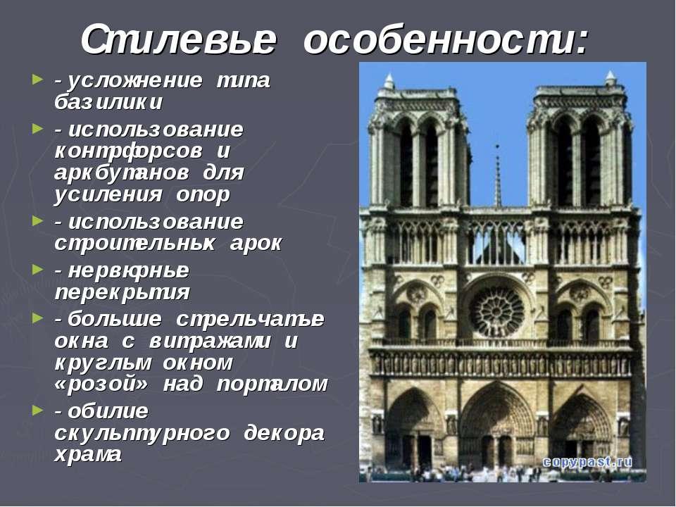 Стилевые особенности: -усложнение типа базилики -использование контрфорсов и ...