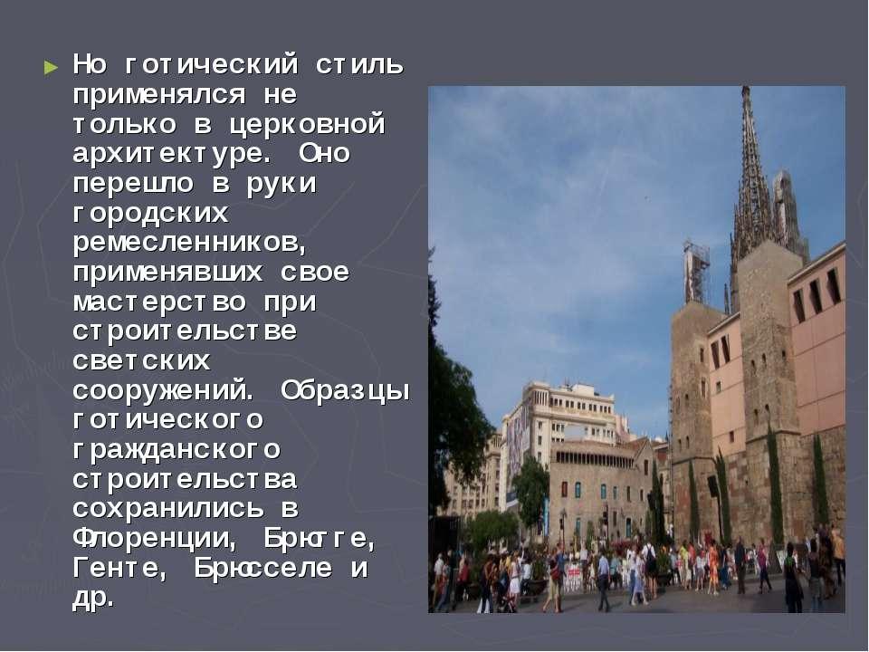 Но готический стиль применялся не только в церковной архитектуре. Оно перешло...