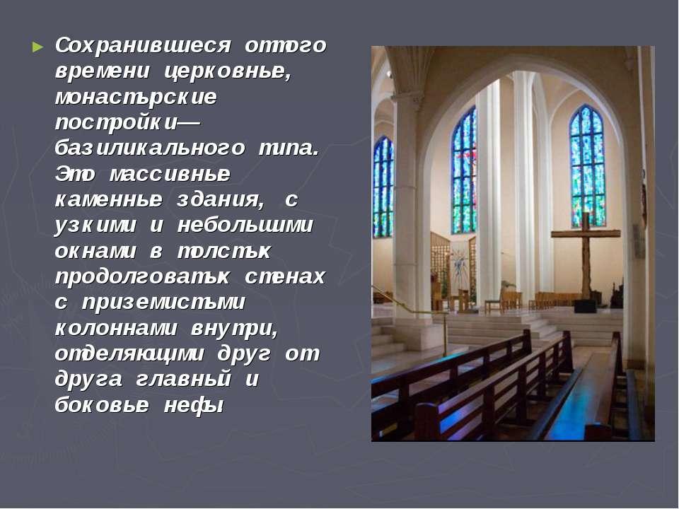 Сохранившиеся оттого времени церковные, монастырские постройки— базиликальног...