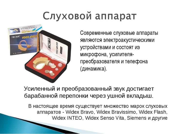 Современные слуховые аппараты являются электроакустическими устройствами и со...