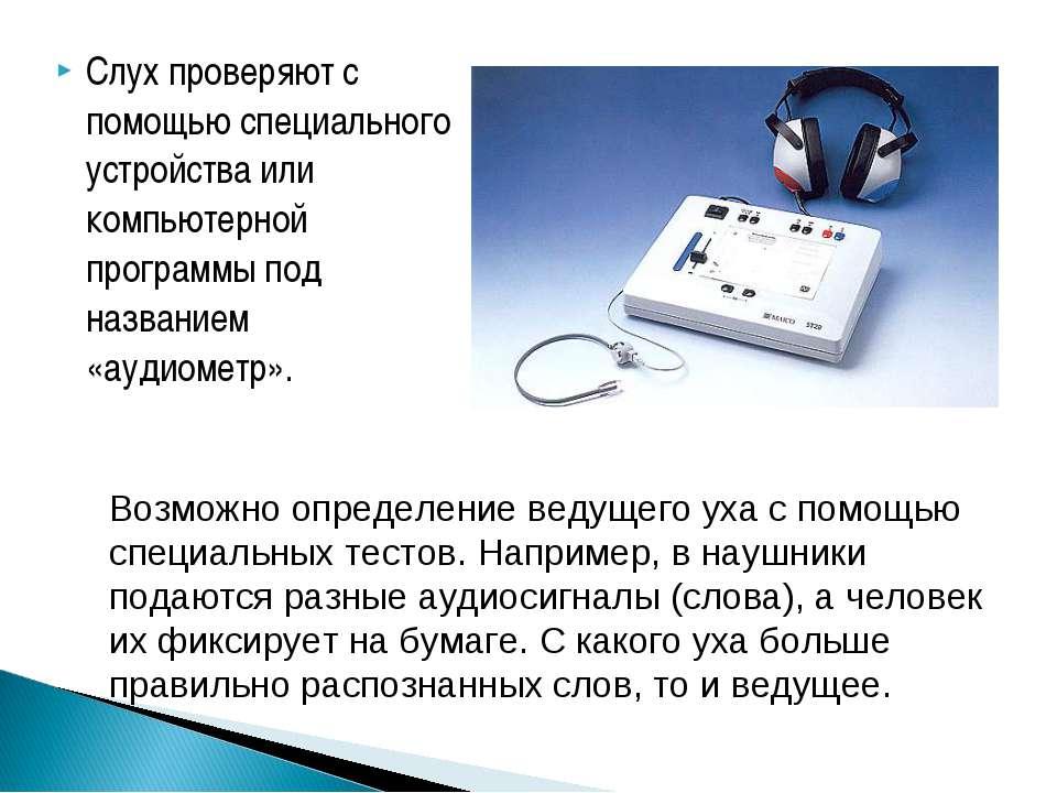 Слух проверяют с помощью специального устройства или компьютерной программы п...