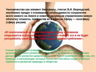 Человечество как элемент биосферы, считал В.И. Вернадский, неизбежно придет к...