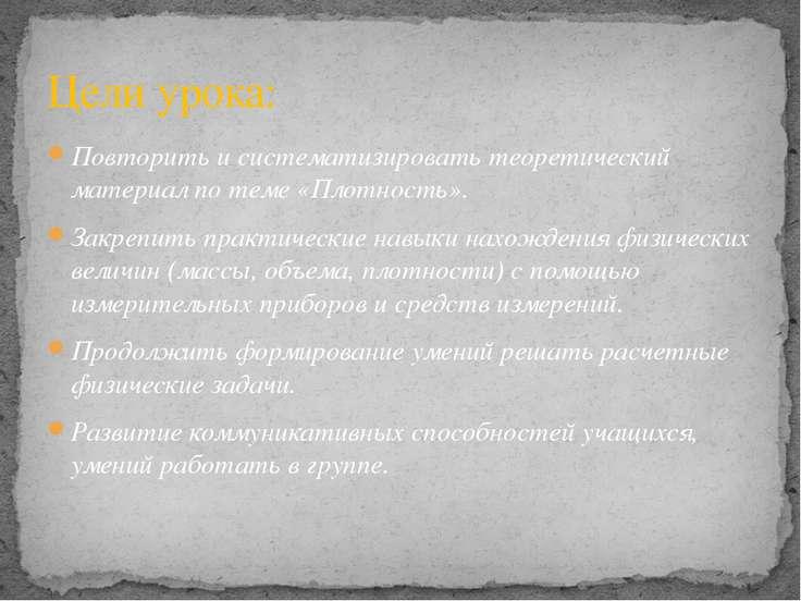 Повторить и систематизировать теоретический материал по теме «Плотность». Зак...