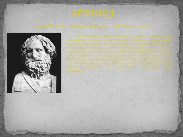 древнегреческий ученый, математик и механик, основоположник теоретической мех...