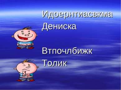 Идоернтиасвкма Дениска Втпочлбижк Толик