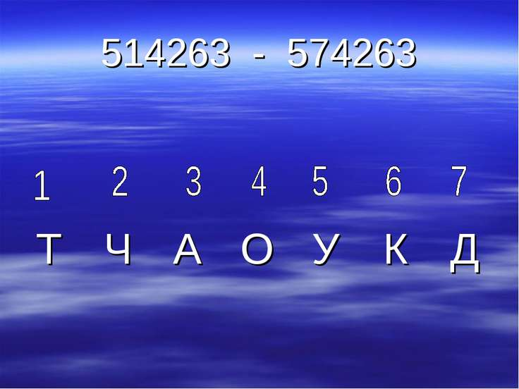 514263 - 574263 Т Ч А О У К Д