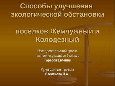 Способы улучшения экологической обстановки посёлков Жемчужный и Колодезный Ис...