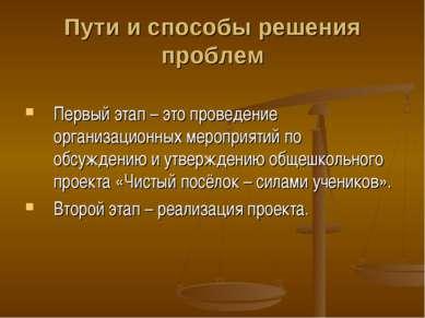 Пути и способы решения проблем Первый этап – это проведение организационных м...