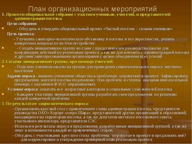 План организационных мероприятий 1. Провести общешкольное собрание с участием...