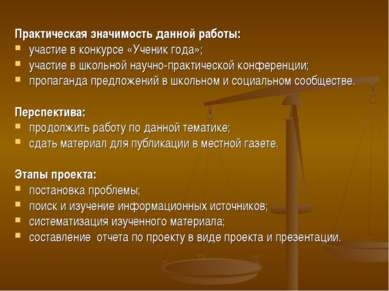 Практическая значимость данной работы: участие в конкурсе «Ученик года»; учас...