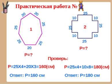 Практическая работа № 15 10 10 10 10 10 10 20 10 20 10 15 15 10 10 25 20 30 1...