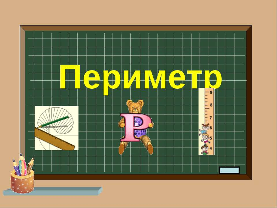 Периметр – это сумма всех длин сторон многоугольника. Периметр обозначается б...