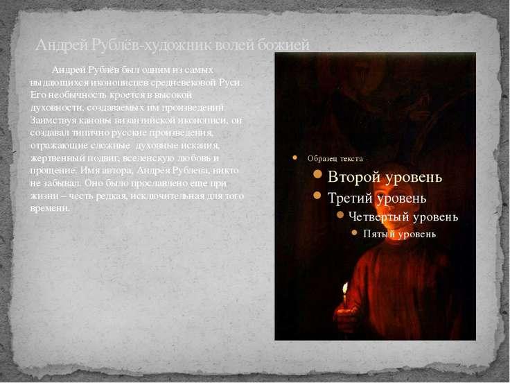 Андрей Рублёв-художник волей божией Андрей Рублёв был одним из самых выдающих...