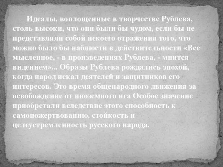 Идеалы, воплощенные в творчестве Рублева, столь высоки, что они были бы чудом...