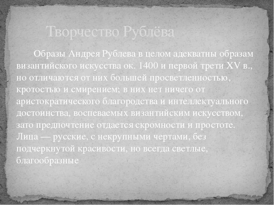 Творчество Рублёва Образы Андрея Рублева в целом адекватны образам византийск...