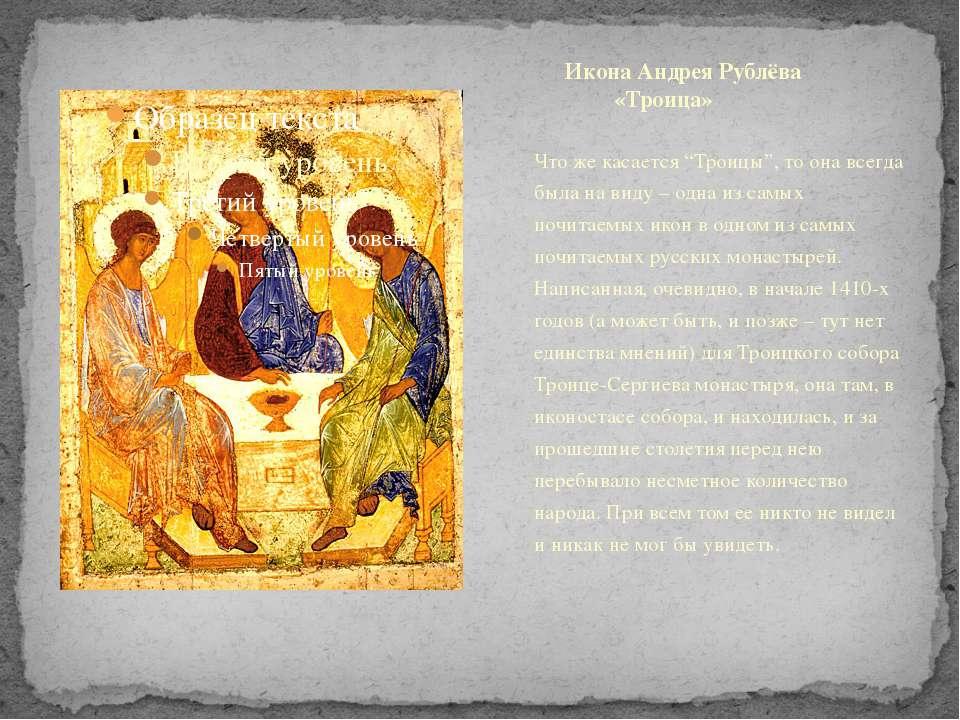 """Икона Андрея Рублёва «Троица» Что же касается """"Троицы"""", то она всегда была на..."""