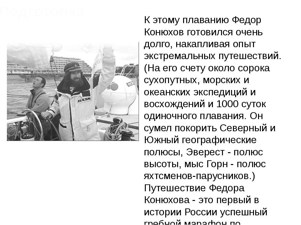 К этому плаванию Федор Конюхов готовился очень долго, накапливая опыт экстрем...