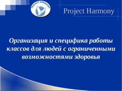 Project Harmony Организация и специфика работы классов для людей с ограниченн...