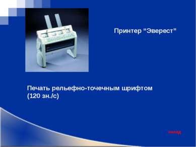 """назад Принтер """"Эверест"""" Печать рельефно-точечным шрифтом (120 зн./с)"""