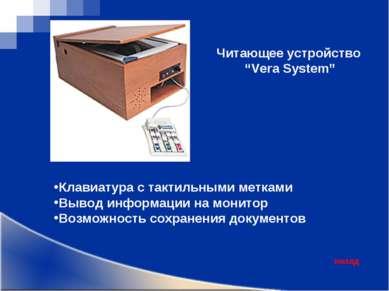"""назад Читающее устройство """"Vera System"""" Клавиатура с тактильными метками Выво..."""