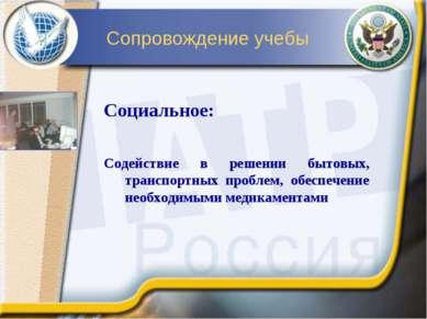 Сопровождение учебы Социальное: Содействие в решении бытовых, транспортных пр...