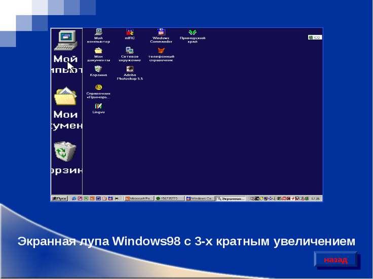 Экранная лупа Windows98 с 3-х кратным увеличением назад