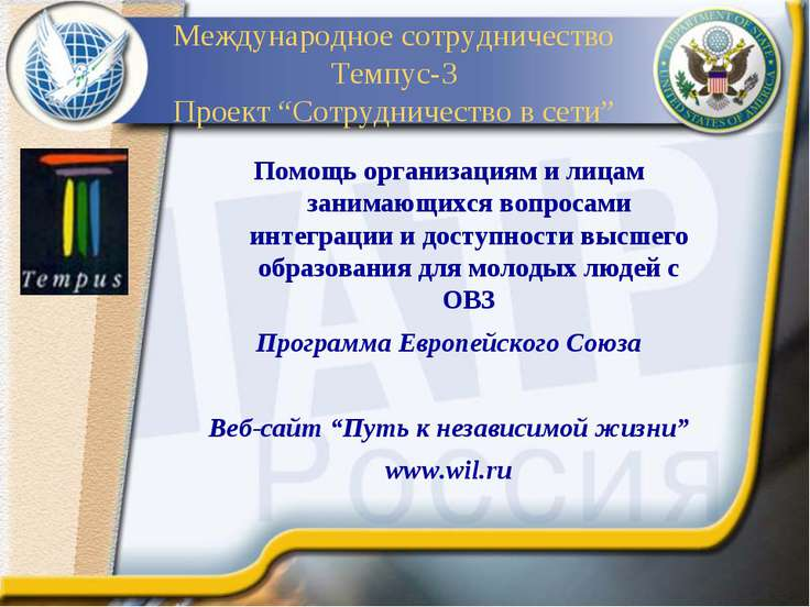 """Международное сотрудничество Темпус-3 Проект """"Сотрудничество в сети"""" Помощь о..."""