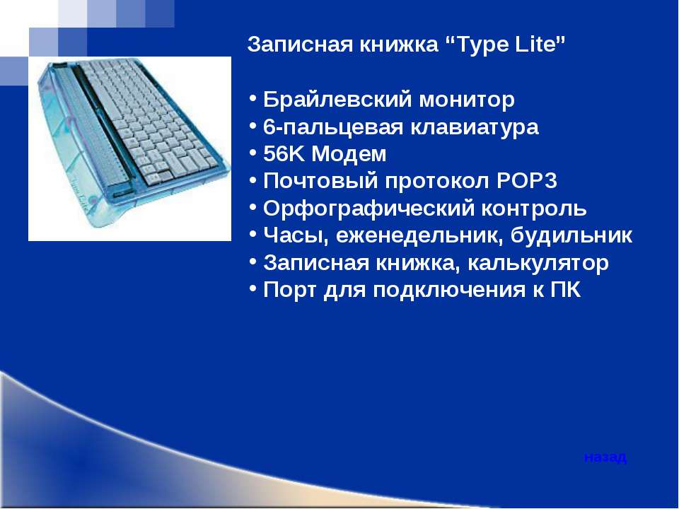 """назад Записная книжка """"Type Lite"""" Брайлевский монитор 6-пальцевая клавиатура ..."""