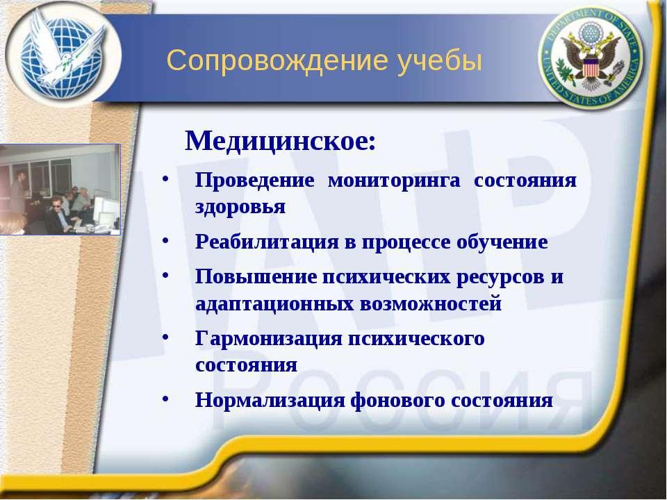 Сопровождение учебы Медицинское: Проведение мониторинга состояния здоровья Ре...