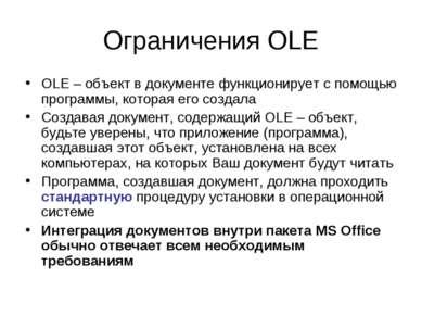Ограничения OLE OLE – объект в документе функционирует с помощью программы, к...