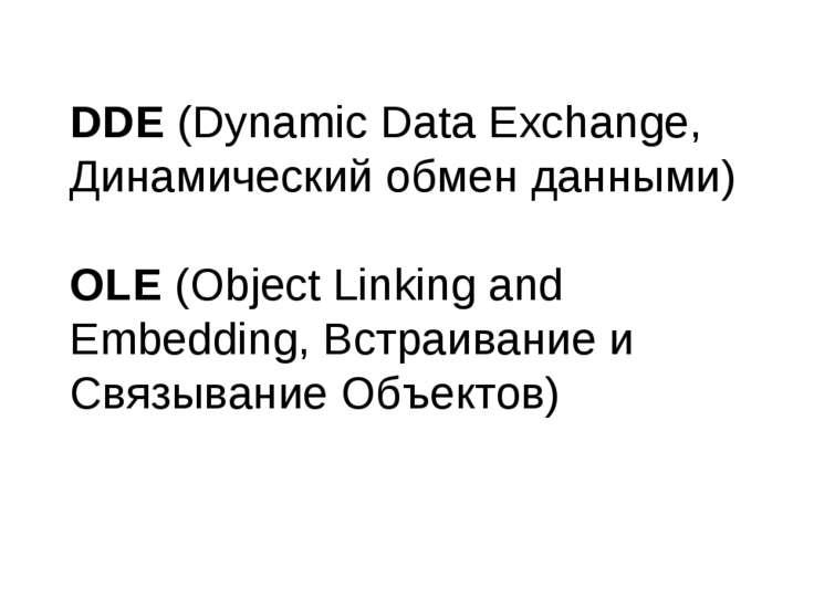 DDE (Dynamic Data Exchange, Динамический обмен данными) OLE (Object Linking a...