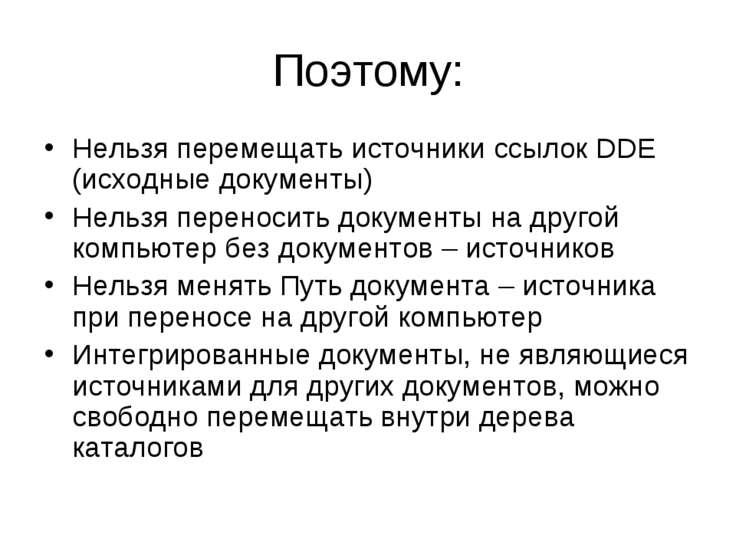 Поэтому: Нельзя перемещать источники ссылок DDE (исходные документы) Нельзя п...