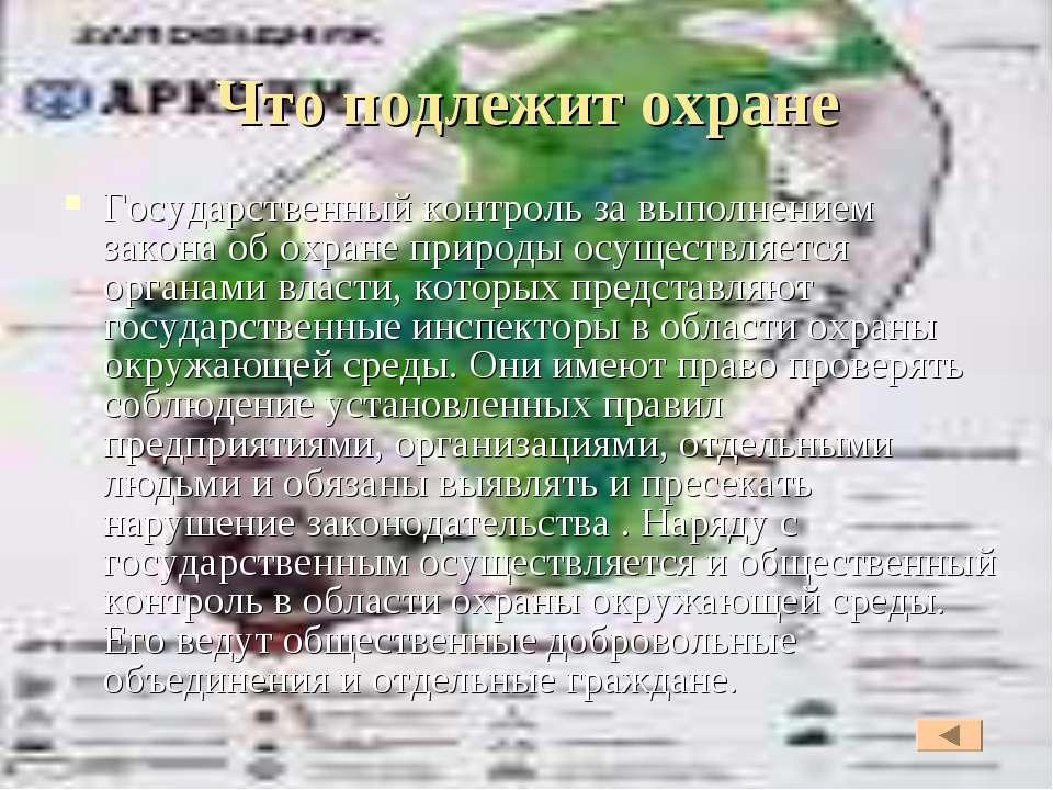 Что подлежит охране Государственный контроль за выполнением закона об охране ...