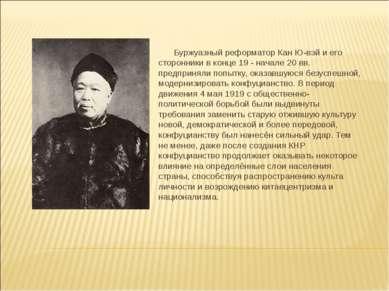 Буржуазный реформатор Кан Ю-вэй и его сторонники в конце 19 - начале 20 вв. п...