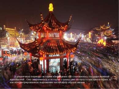 В различные периоды истории конфуцианство становилось государственной идеолог...