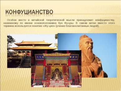 Особое место в китайской теоретической мысли принадлежит конфуцианству, назва...