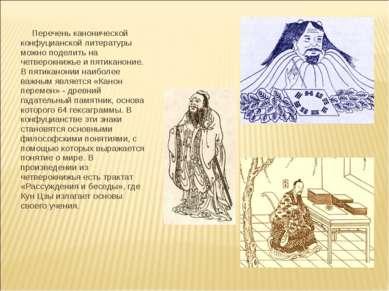 Перечень канонической конфуцианской литературы можно поделить на четверокнижь...