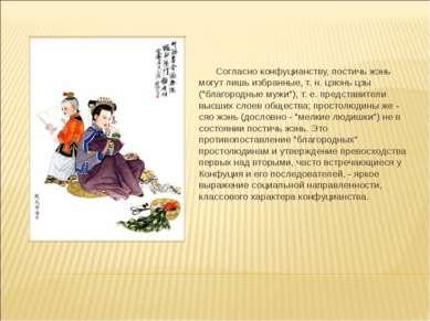 """Согласно конфуцианству, постичь жэнь могут лишь избранные, т. н. цзюнь цзы (""""..."""