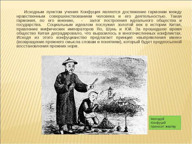 Исходным пунктом учения Конфуция является достижение гармонии между нравствен...
