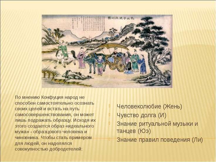 Человеколюбие (Жень) Чувство долга (И) Знание ритуальной музыки и танцев (Юэ)...